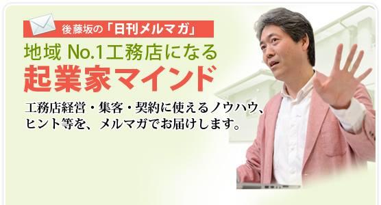 後藤坂の「日刊メルマガ」18年続く会社を作れた起業家マインド